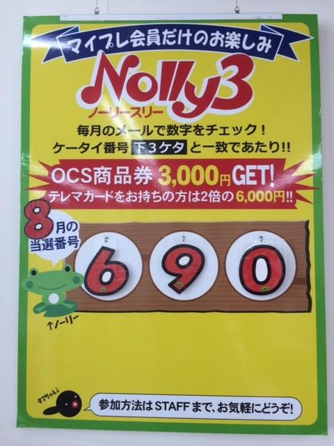no-ri- (3)