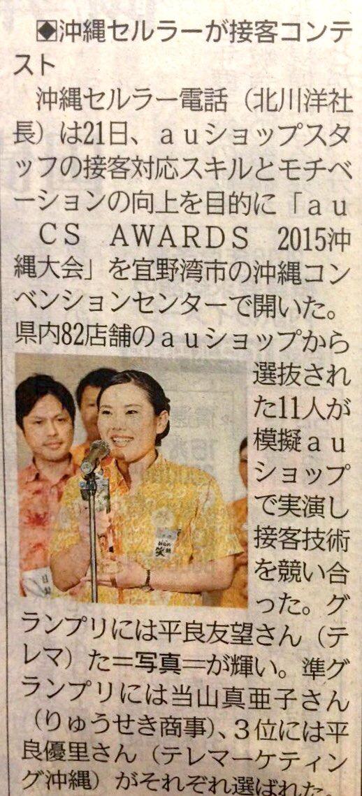 平良さんグランプリ琉球新報
