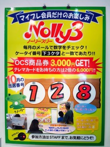 ノーリー3当選番号10月