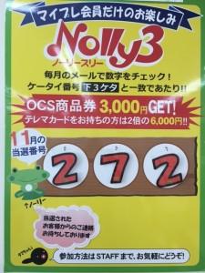 11月 ノーリー3当選番号