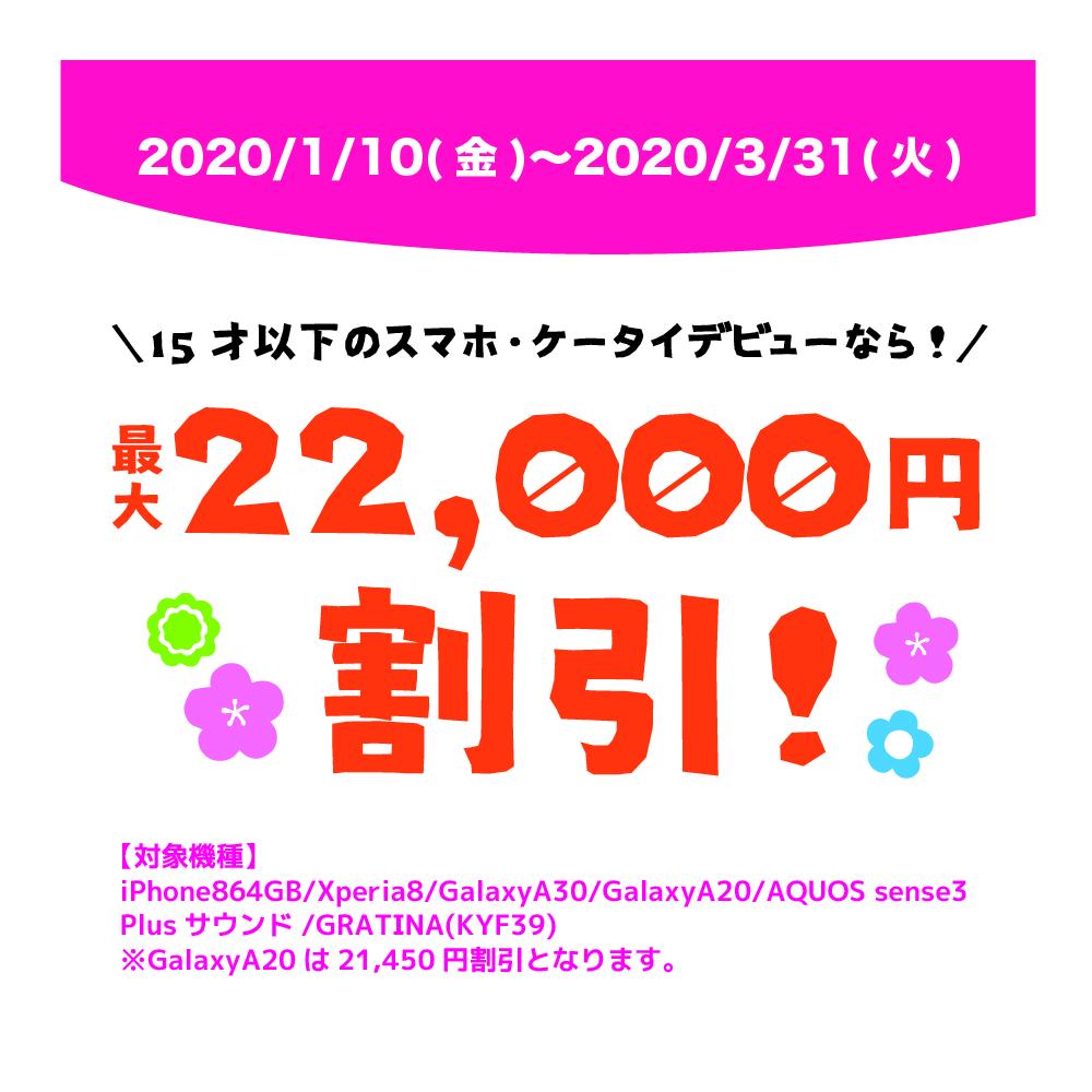 20200110SNS_shinki